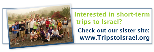 Interested in short-term trips to Israel? Check out our sister site, www.TripstoIsrael.org